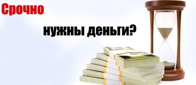 http://preview.nnov.org/upload/0/data/myupload/6/951/6951242/dengi-v-dolg-srochno.jpg
