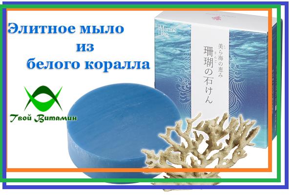 Коралловое Мыло