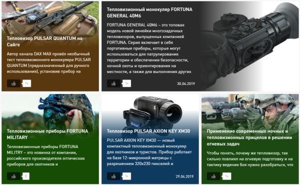 новости прицелов новинки оптики fortuna.army