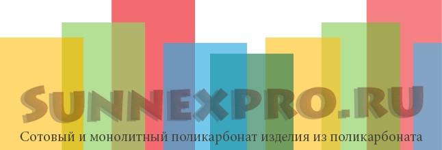 "Поликарбонат от ""SUNNEXPRO"" Logo-sunnex-ru"