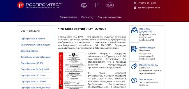 отказное письмо rospromtest.ru