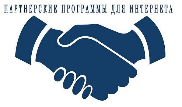 партнерские программы http://best-partnerki.ru