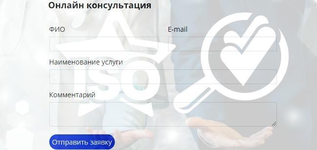 rospromtest.ru получение сертификата исо 9001