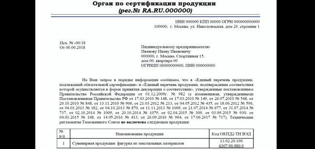 получение отказного письма rospromtest.ru