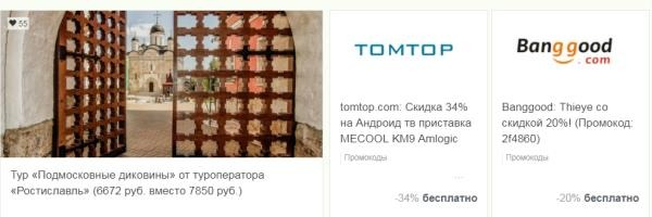 скидки в супермаркетах kuponika.ru/akcii/
