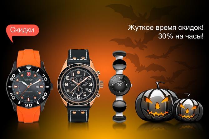 Купить наручные часы в интернет магазине недорого в Москве