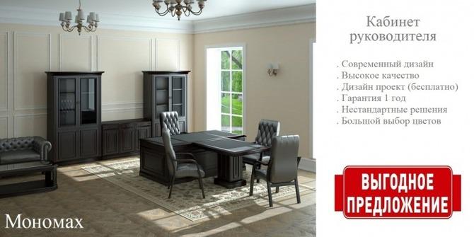 Большой интернет магазин офисной мебели готов поставить добротные и стильные предметы офисного интерьера.