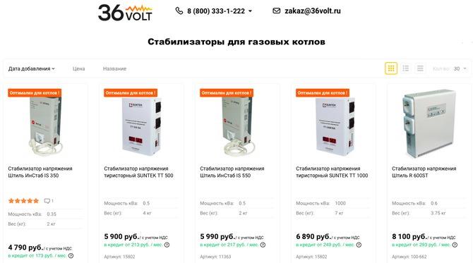 ИБП и стабилизаторы для газовых котлов на 36volt.ru