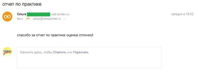 Заказать курсовую дипломную tebezachet.ru