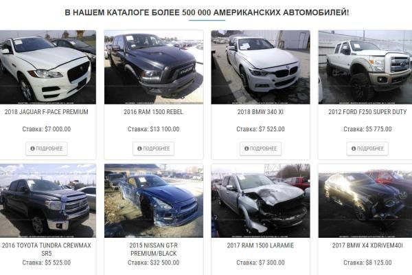 Купить авто из сша us-car.com.ua