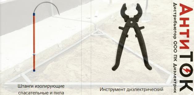 диэлектрическое оборудование antitok.ru