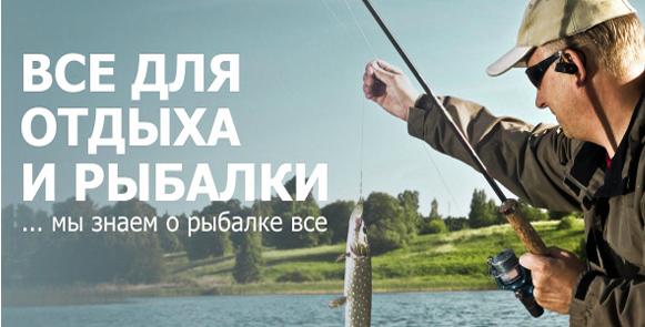 рыболовный магазин condor