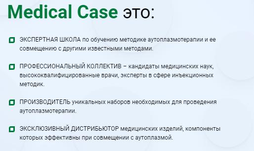 medicalcase.ru