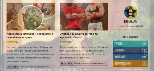 интересные статьи о спорте ribalych.ru