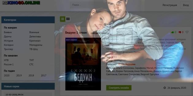 смотреть бесплатно русское кино rukinogo.online