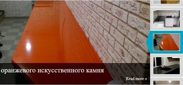 столешница из искусственного камня dom-kamnya.ru/iskusstvennyj-kamen/stoleshnitsy