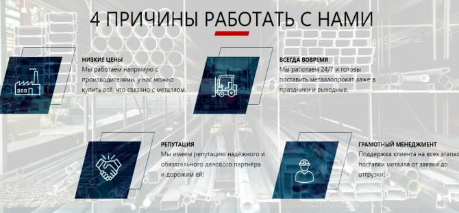 купить арматуру rumetall.ru